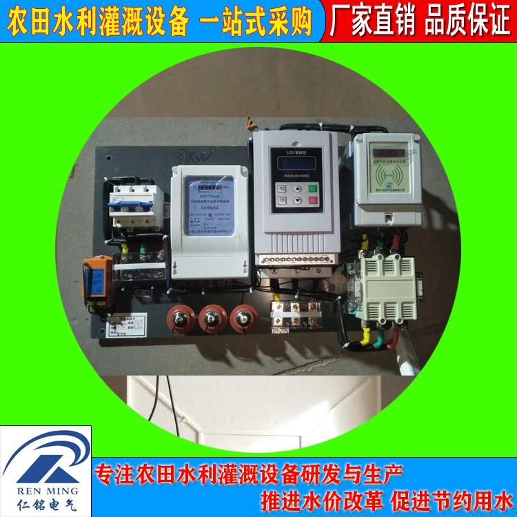水电双计控制器 计电价 计时型型射频灌溉控制装置