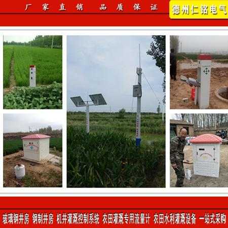 山东农业灌溉自动化钢制井房